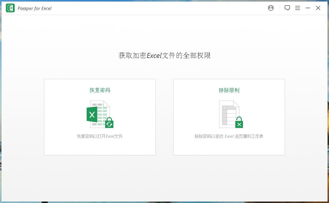 Word密码恢复软件Passper for Word v3.6.1.1 中文破解版,我学会声会影